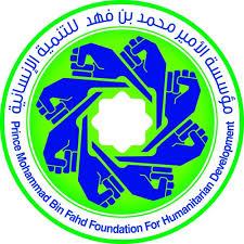 مؤسسة الأمير محمد بن فهد للتنمية الإنسانية