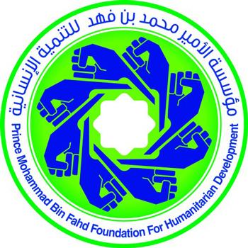مؤسسة الأمير محمد بن فهد