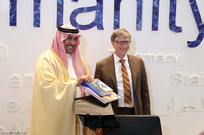 مؤسسة الملك عبدالله الإنسانية1