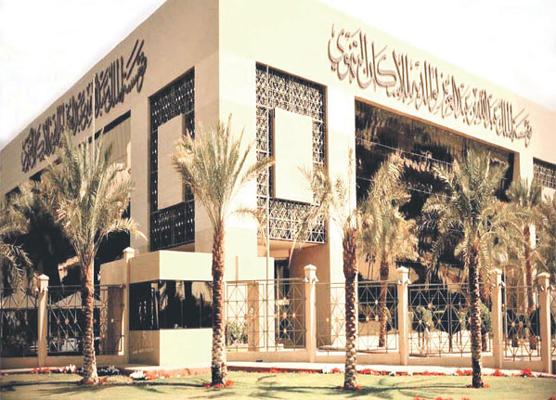 مؤسسة الملك عبدالله بن عبدالعزيز لوالديه للإسكان التنموي