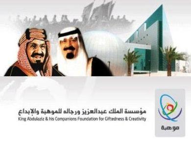 مؤسسة الملك عبد العزيز