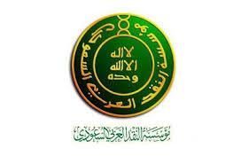 """لجذب الاستثمارات الإسلامية.. المملكة تنضم إلى """"أيوفي"""""""