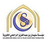 مؤسسة سليمان بن عبدالعزيز الخيرية