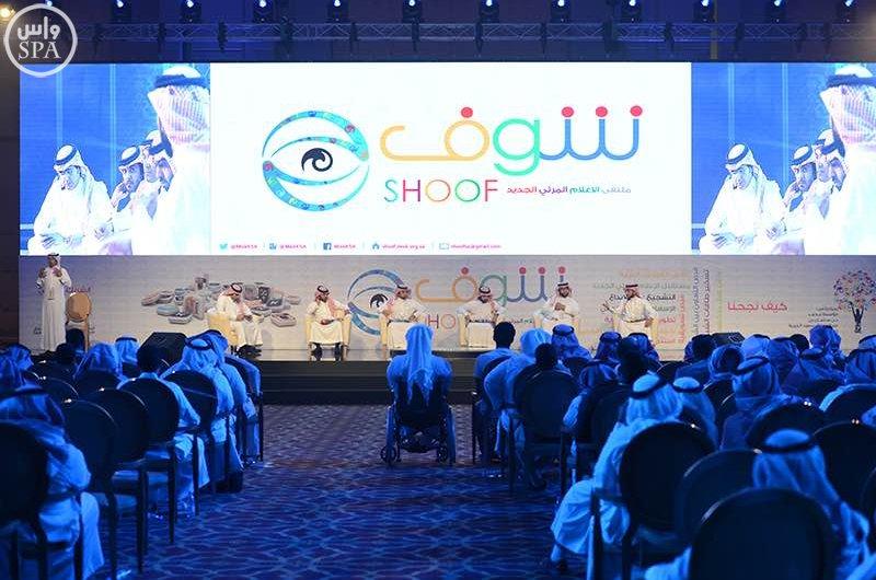 مؤسسة محمد_بن_سلمان تُطلق ملتقى شوف بـجدة (4)