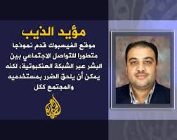 سلطان بن سحيم يفضح مهندس صفقات تنظيم الحمدين والذراع الأيمن لبشارة - المواطن