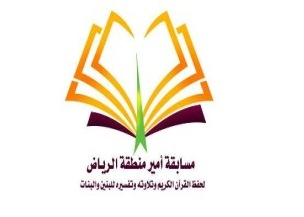 مسابقة امير الرياض للقران الكريم