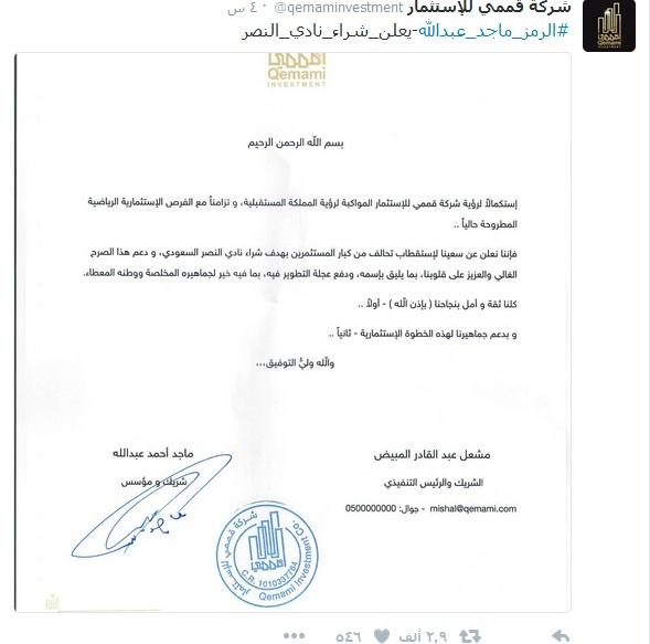 ماجد عبدالله ونادي النصر