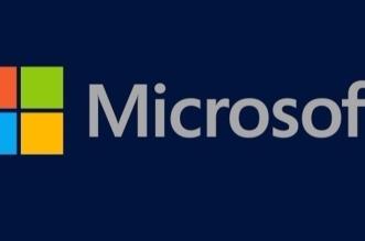 مايكروسوفت تسد 56 ثغرة أمنية بتحديثات جديدة - المواطن