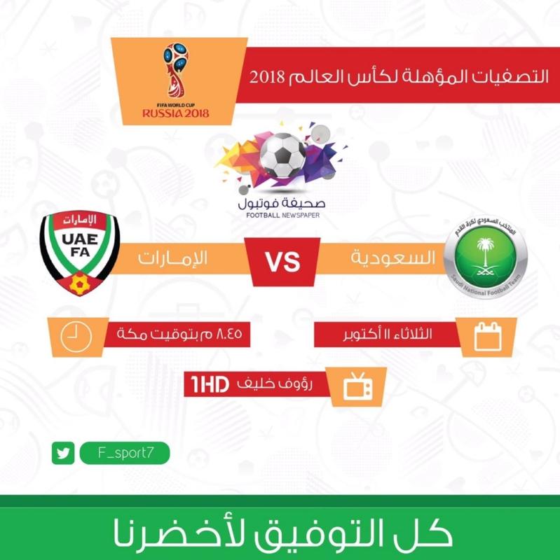 مباراة المنتخب الوطني