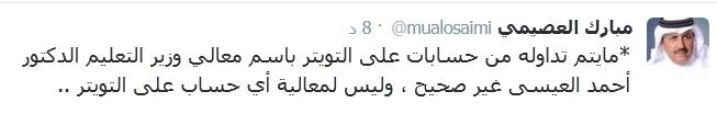 مبارك العصيمي- تغريدة
