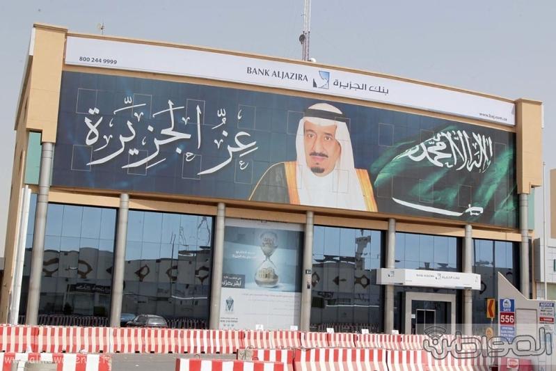 مباني الرياض يزدان بصور الملك 2