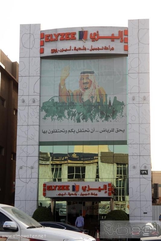 مباني الرياض يزدان بصور الملك 9