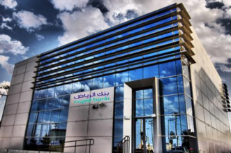 مبنى بنك الرياض