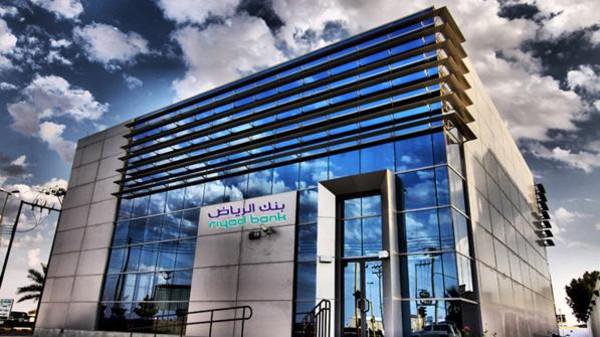 بنك الرياض يناقش نتائجه المالية مع المساهمين