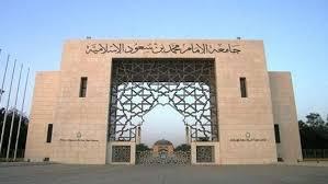 جامعة الإمام تستقبل طلبات التوظيف عبر هذا الرابط .. الخميس