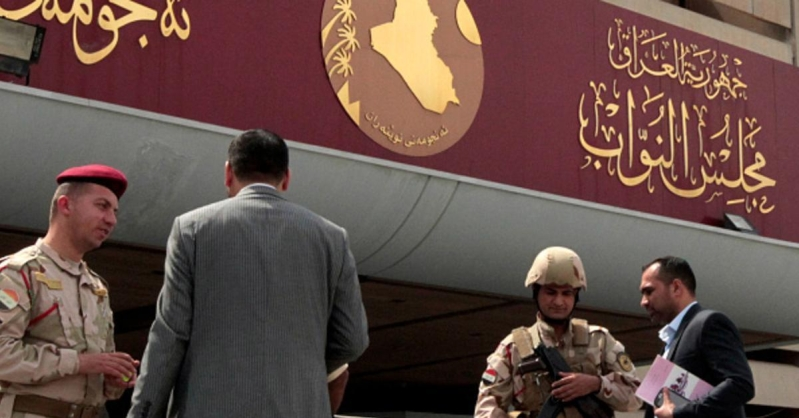 مبنى مجلس النواب العراقي