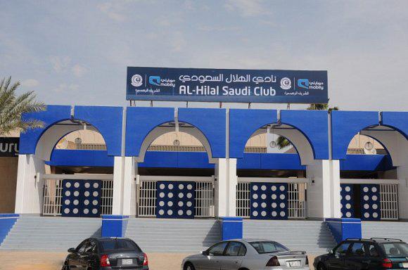 مبنى نادي الهلال