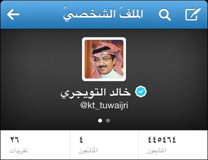 متابعين خالد التويجري 4
