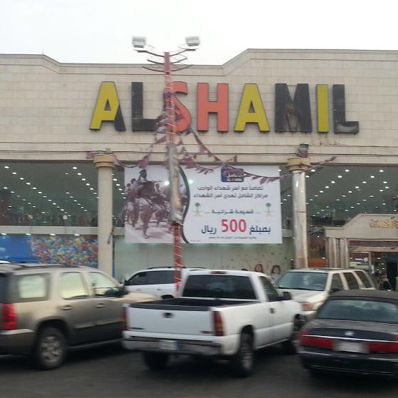 متجر الشامل في خميس مشيط