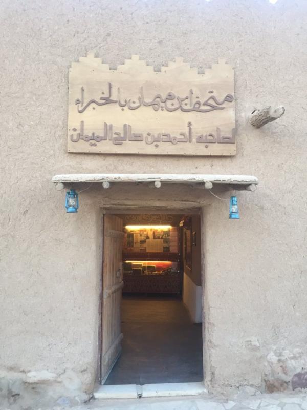 متحف الميمان في القرية التاريخية 3