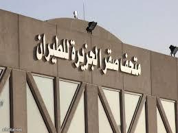 متحف صقر الجزيرة يحتضن فعاليات العيد في الرياض - المواطن