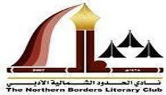 مجلس إدارة النادي الأدبي الثقافي بالحدود الشمالية