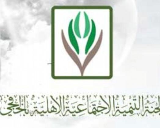 مجلس إدارة لجنة التنمية الأهلية بالخفجي