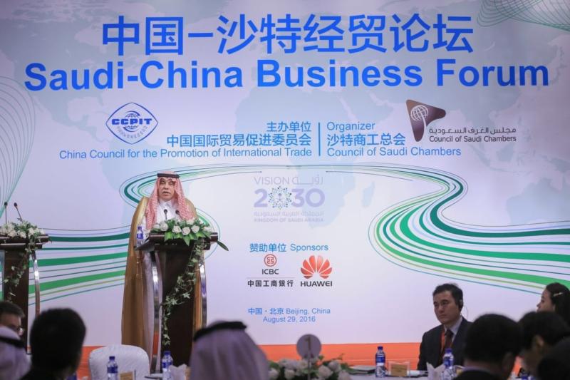 مجلس الاعمال السعودي الصين بكين 2016 (4)