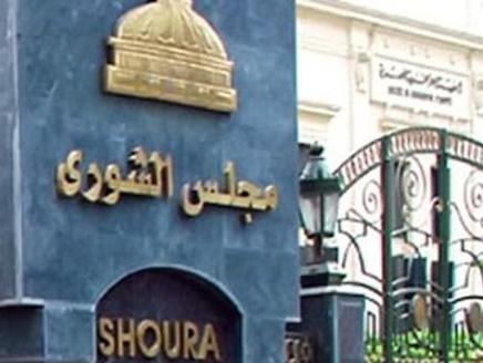 مجلس-الشوري