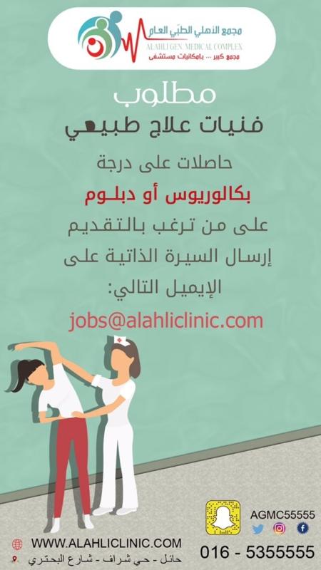 وظائف نسائية شاغرة لدى مجمع الأهلي الطبي بحائل   صحيفة ...