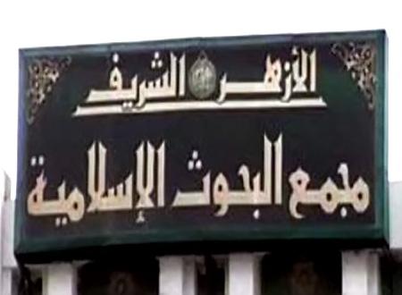 مجمع البحوث الإسلامية بالقاهرة