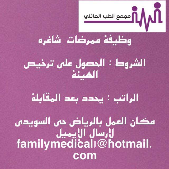 %D9%85%D8%AC%D9%85%D8%B9 %D8%A7%D9%84%D8%B7%D8%A8 %D8%A7%D9%84%D8%B9%D8%A7%D8%A6%D9%84%D9%8A2 - مجمع الطب العائلي في الرياض يوفر للنساء وظائف شاغرة
