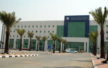 وظائف صحية شاغرة للجنسين بمجمع الملك عبدالله الطبي