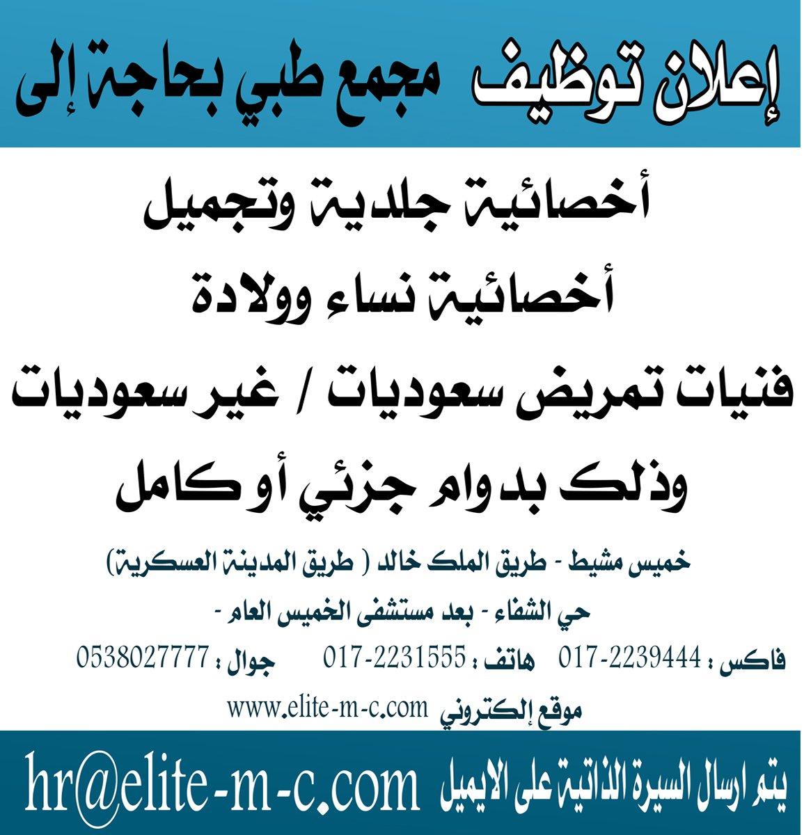 وظائف نسائيّة شاغرة بمجمع النخبة الطبي في خميس مشيط - المواطن