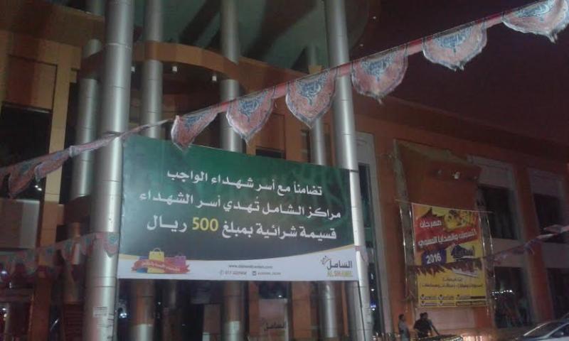 مجمع تجاري بجازان يهدي قسائم شرائية لأسر شهداء الواجب (1) 