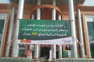 مجمع تجاري بجازان يهدي قسائم شرائية لأسر شهداء الواجب - المواطن