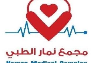 وظائف صحية شاغرة للجنسين بمجمع نمار الطبي في الرياض - المواطن