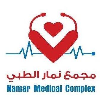 وظائف صحية شاغرة للجنسين بمجمع نمار الطبي في الرياض