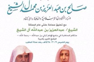 غدا.. آل الشيخ يحاضر عن الآثار الأمنية والاجتماعية لعلاج التكفير - المواطن