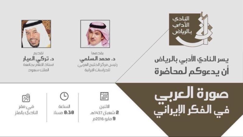 محاضرة في أدبي الرياض