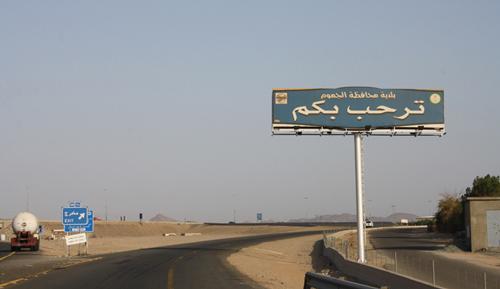 محافظة الجموم