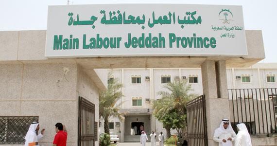 محافظة جدة لوزارة العمل