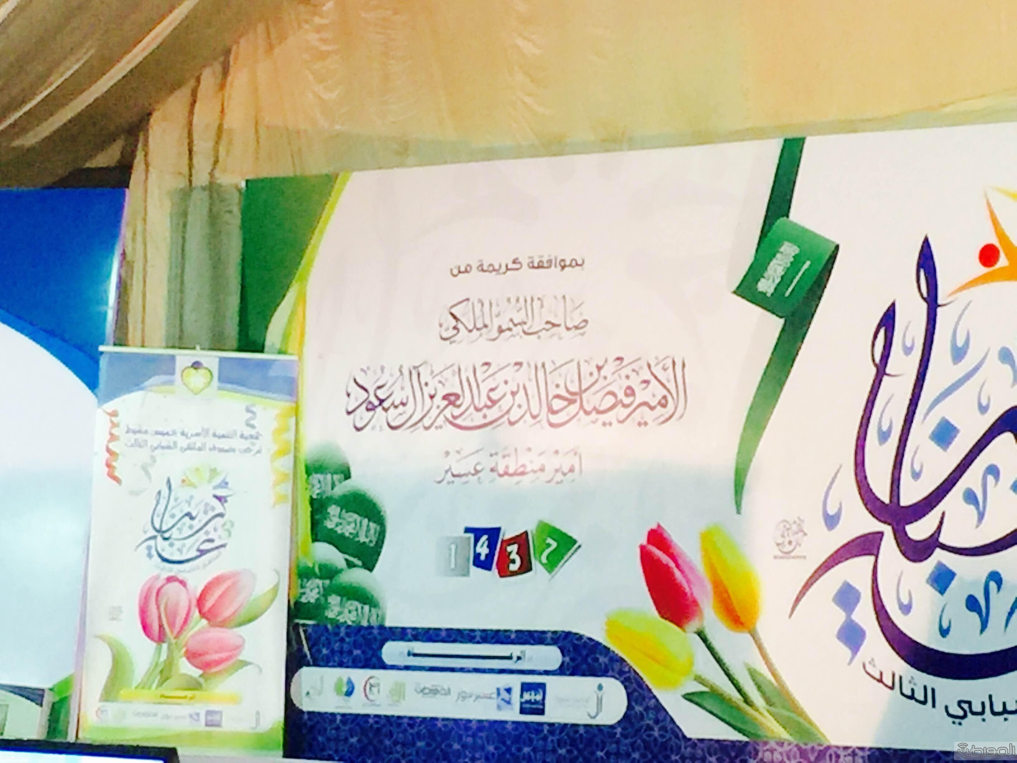 محافظ خميس مشيط يكرم المواطن في ختام فعاليات ملتقى شبابنا غير (1)