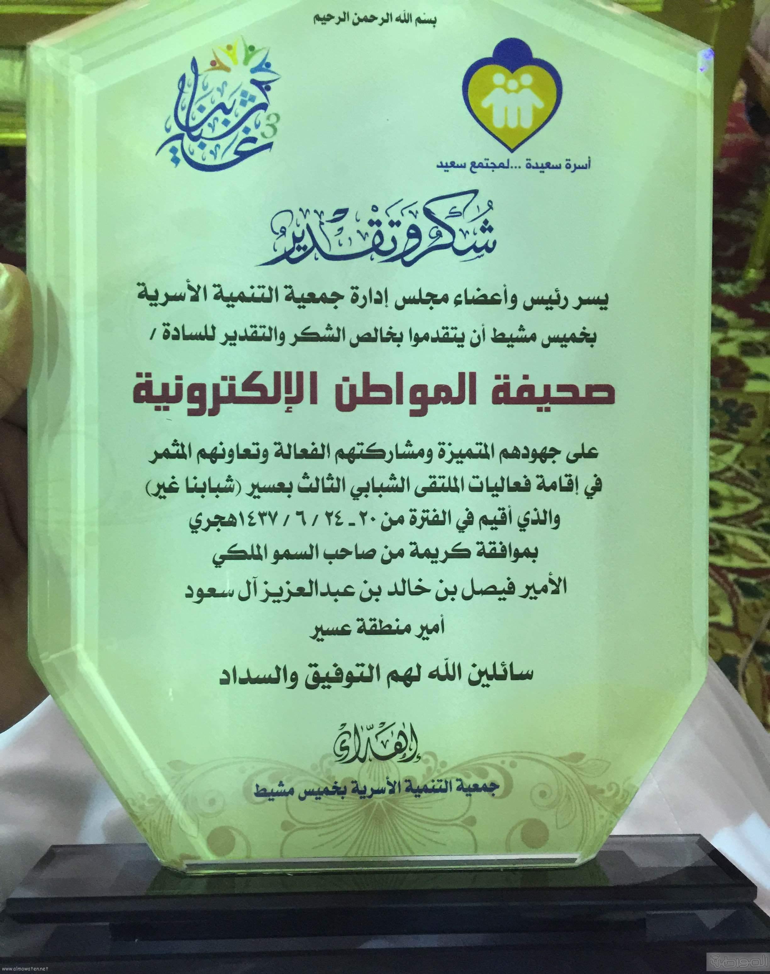 محافظ خميس مشيط يكرم المواطن في ختام فعاليات ملتقى شبابنا غير (3)