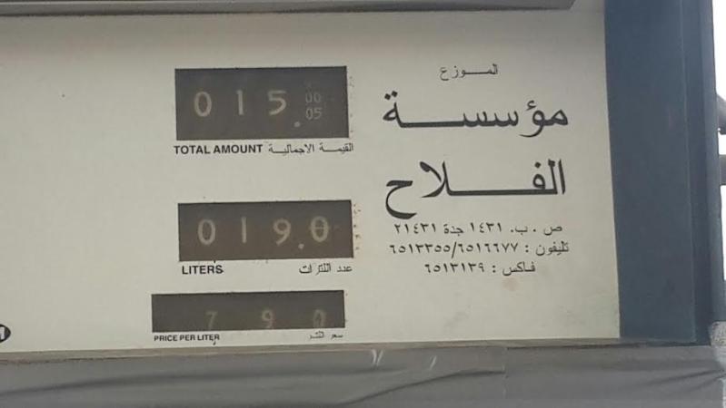 محطات وقود ترفع أسعار البنزين بطريق الساحل