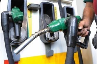 مصادر: لا صحة لزيادة أسعار البنزين في المملكة - المواطن