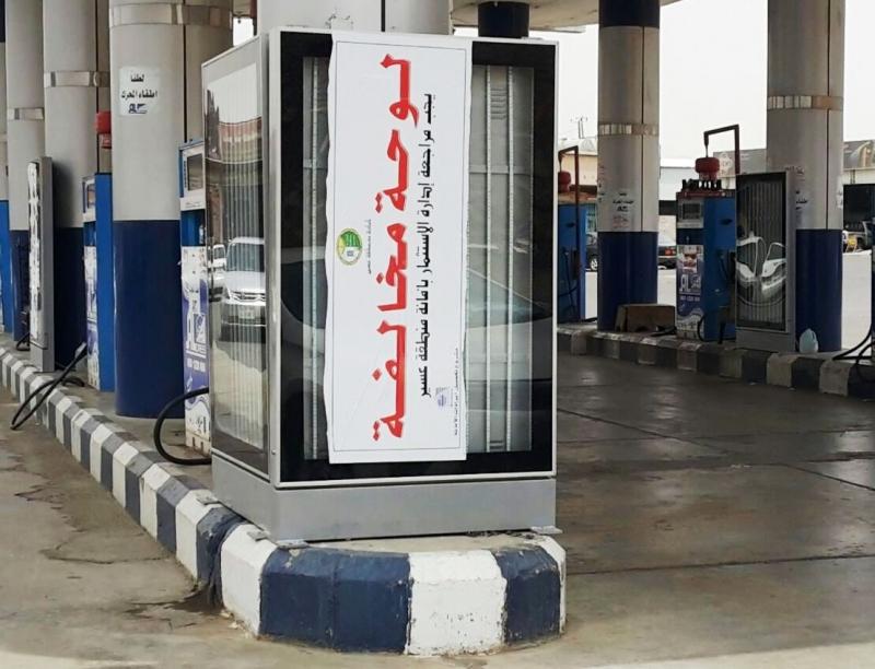 محطة-وقود-مخالفة-بابها (2)