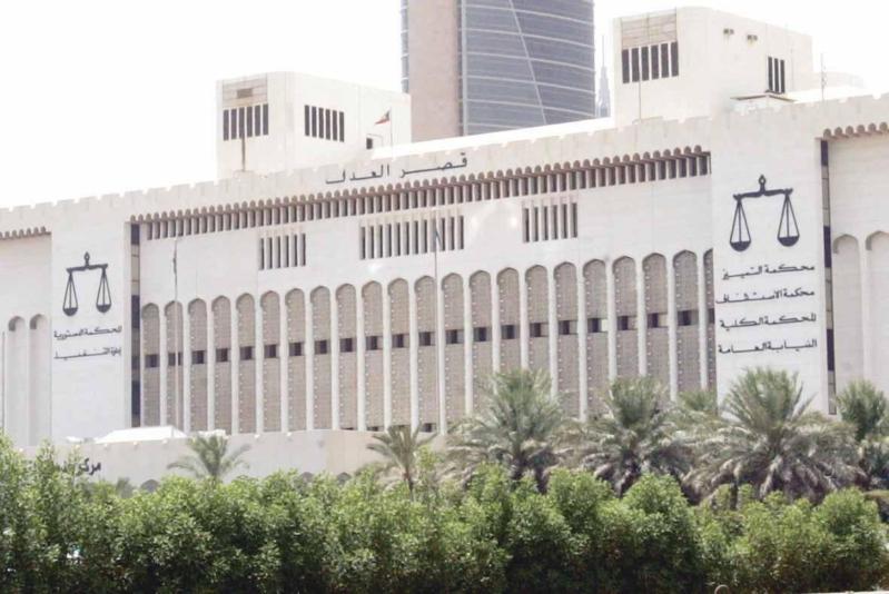 محكمة الاستئناف الكويتية