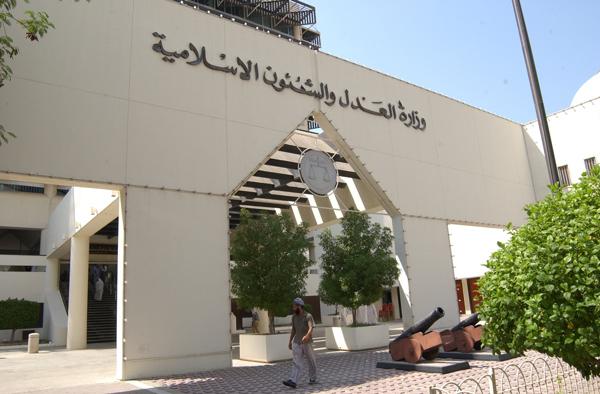 محكمة - البحرين