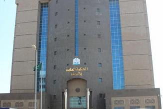 محكمة الدمام تستعد لإيداع المبالغ المحصلة في حسابات مساهمي العيد - المواطن